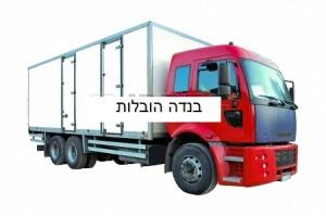 משאית בנדה הובלות